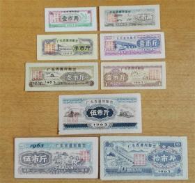 63年广东省粮食厅通用粮票9全套-珍稀好品--收藏级~