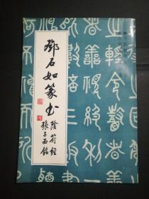 邓石如篆书-阴符经.张子西铭(16开)