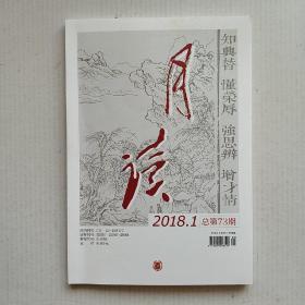 《月读》(2018年第1期 总第73期)中华书局出版
