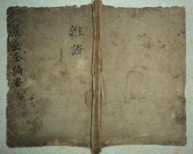 清代手抄医书、【景岳摘要、杂症】、品好全一册。