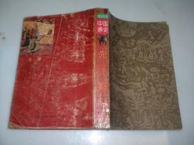 中国通史(绘画本)先秦1