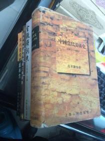 《中国当代美术史》(1985一1986)91年1版1印3000册,