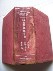 双解实用英汉字典 ***商务印书馆 民国36年版 软精装50开.【a--5】