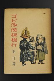 初版限量发行《戈壁沙漠探检行》纪行篇 1册全 从北京出发一路观光 拜访德王 喇嘛 最后从张家口归 多老照片插图 1943年