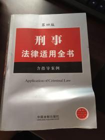 刑事法律适用全书3(第4版)