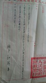 """1953皖省财政厅长""""江干臣""""公文手札一页,关于《正阳关农场流动资金问题》"""