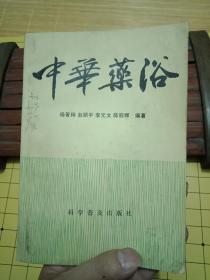 绝版稀缺中医资料书《中华药浴》(17类药浴医方 )一版1印