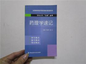 """药理学速记 (轻松记忆""""三点""""丛书)小32开"""
