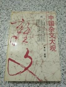中国杂文大观 四