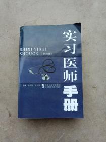 实习医师手册(第四版)