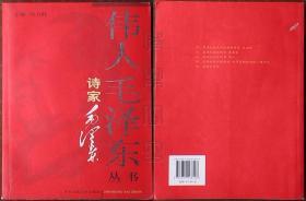 伟人毛泽东丛书-诗家毛泽东