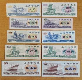 72年上海市粮票粮食局和革委会大全套11全(含克制2全