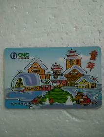 中国网通;固定电话缴费卡(童年)