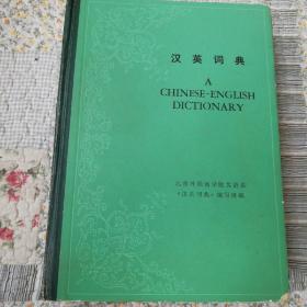汉英词典:A.CHINESE-ENGLISH-DICTIONARY