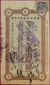 ax0758民国18年聚兴诚储畜部银元500元硬纸存单,,贴四川石印长城图印花税票,二分加盖大方戳上海顺印局代印