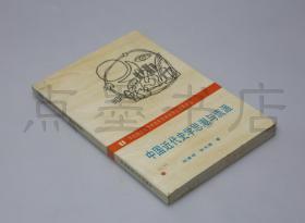 私藏好品《中国近代史学思潮与流派》胡逢祥 张文建 著 1991年一版一印