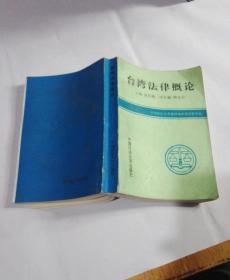 台湾法律概论