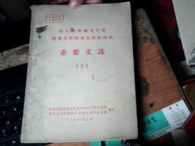 伟大的领袖毛主席和他的亲密战友林彪同志重要文选(1)      2T