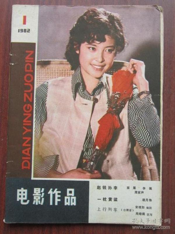 电影作品 1982年1期 总第12期