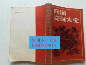 民间交际大全 杨业荣  漓江出版社