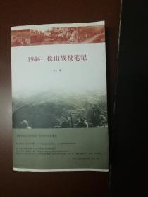 1944松山战役笔记