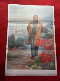 怀旧收藏2开年画《敬爱的小平同志 科技腾飞邓小平》雷文彬1994