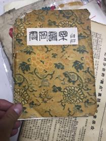 云冈图案》(齐白石题书名,1959年1版1印,1600册)无封底!