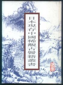 日本现存中国稀觏古医籍丛书(99年1印仅1000册)精装大厚册近全品