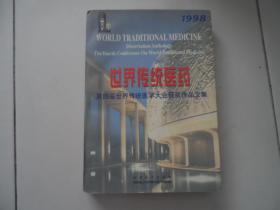 1998世界传统医药第四届世界传统医学大会获奖作品文集