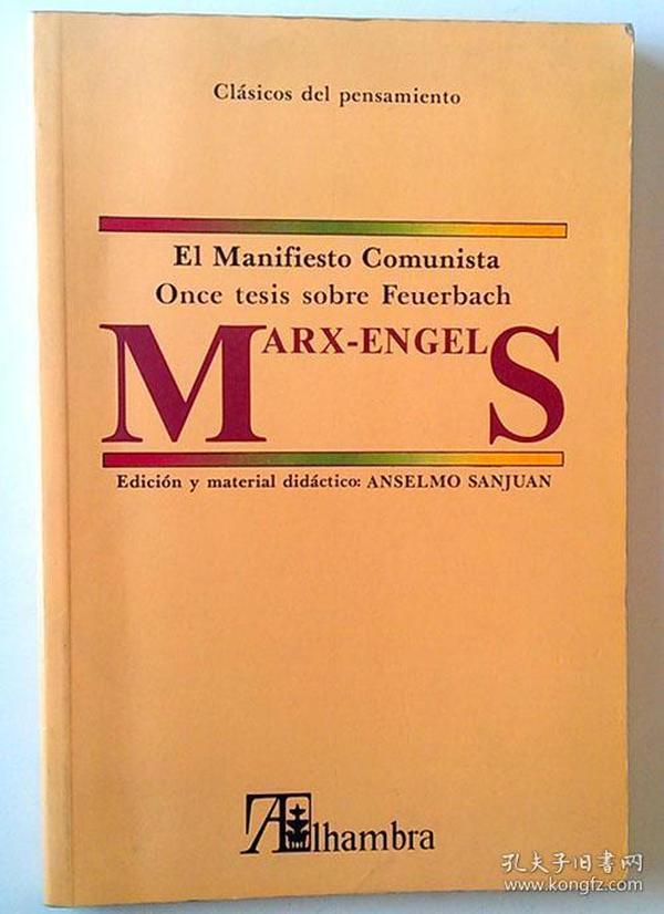稀缺,(西班牙版),马克思,恩格斯  《共产党的宣言》1992出版