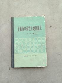 上海市中药饮片炮制规范 32开精装