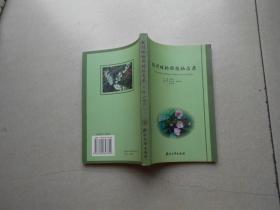 杭州植物园植物名录