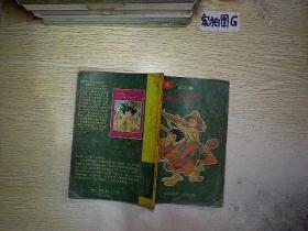 七龙珠 第四集 龟仙人教徒弟.