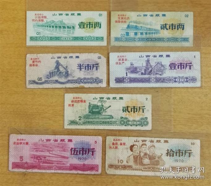 70年山西省粮票语录7全套-特价套票