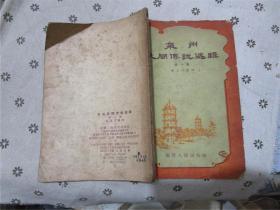 泉州民间传说选辑 第一集