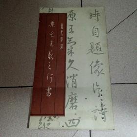 集晋王羲之行书《现代诗词》