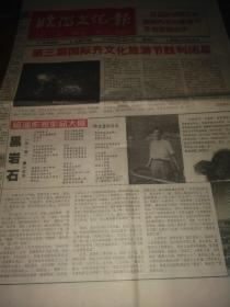《临淄文化报》2006年10月20日(总第75期)