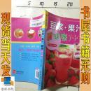 乐享彩书榜:豆浆+果汁,健康1+1