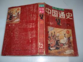 中国通史(绘画本)秦汉2
