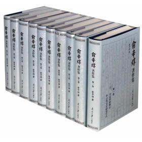 俞辛焞著作集(全十卷)