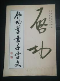 启功草书千字文(16开)