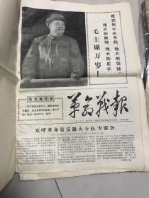 文革小报创刊号  革命战报 创刊到20期合订本! 国家统计局造反团