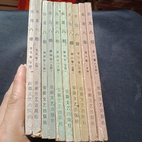 1985年一版一印  天龙八部  10册全