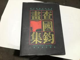 查国钧画集(一版一印印2000册)查国钧签名赠本