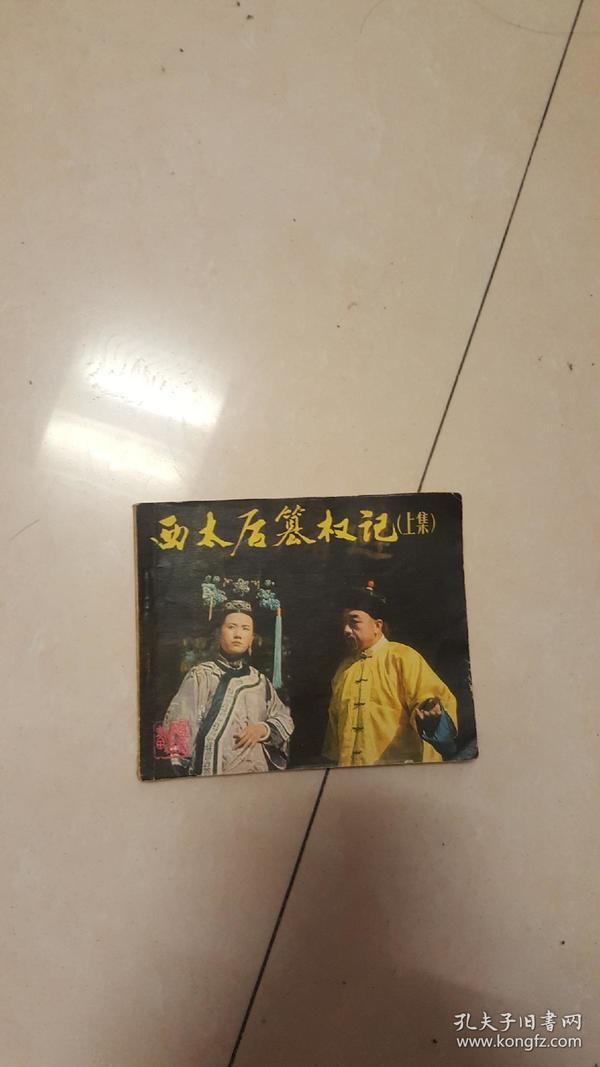 西太后簒权记(上集)