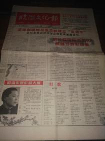 《临淄文化报》2006年8月20日(总第74期)
