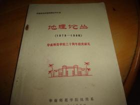 华南师范学院地理丛书之五—地理论从(1979—1980)