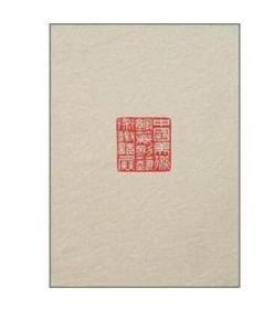 中国美术馆篆刻艺术邀请展作品集