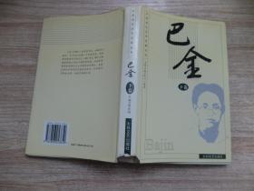 中国现代文学名著丛书:巴金卷(下)