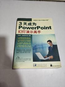 3天成为PowerPoint幻灯演示高手(无光盘)